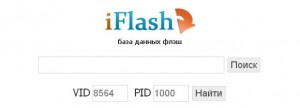 Прошивка флешки скачать бесплатно на русском языке