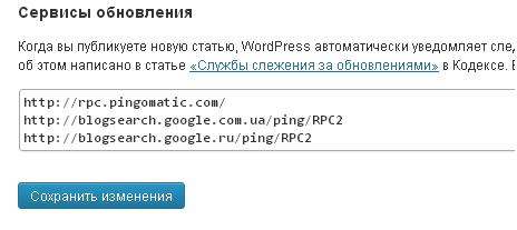 Ping-Service-for-Wordpress2