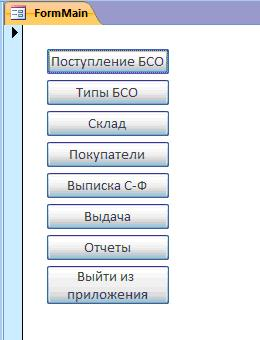 Uchet-BSO-Access