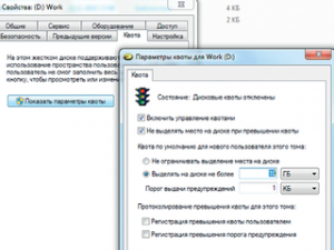 ogranichit-kvotu-v-windows