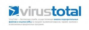 proverka-na-virusi-online_1
