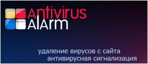 proverka-na-virusi-online_2