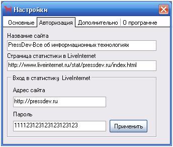 statistica-posechiniy-saita-na-rabochem-stole_1