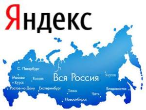 Региональное продвижение сайтов. Преимущества регионального продвижения