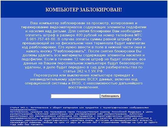 computer-zablokirovali
