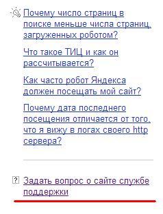 napisat-v-slugbu-poddergki-yandex