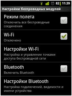 Включение Wi-Fi на Android