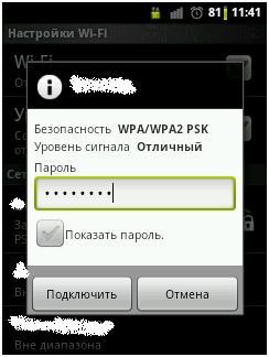 Ввод пароля для сети Wi-Fi
