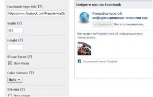 nastroika-widgeta-facebook
