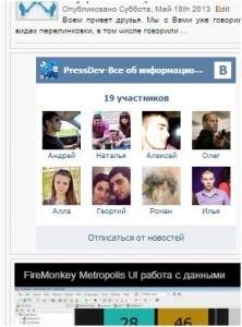 vidget-vkontakte-na-saite-wordpress