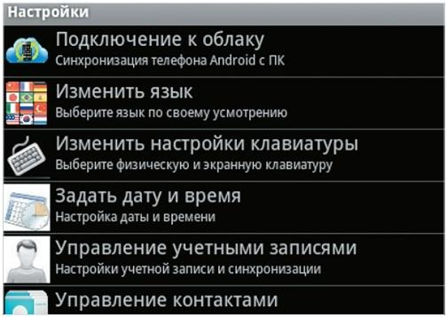 android-emulyator_8