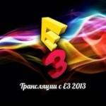 e3-translyacii