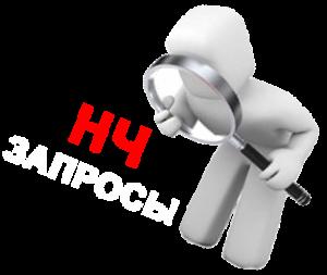 nizko_zaprosi-prodvigenie