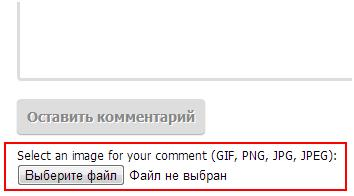 plugins-comment_images_1