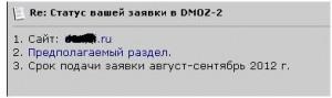 shablon-zayavki