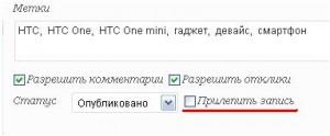 zapis-na-glavnoy_2