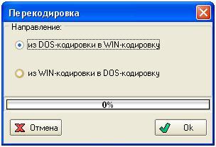 dbf-oem-ansi_2