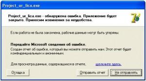 error-soft_1