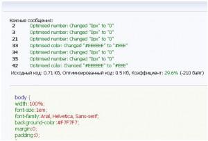 optimized-css_2
