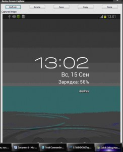 android_sd_screen_1