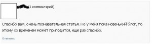 comments-wordpress_1