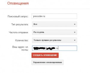 nastroika-opoveschiney-v-gmail