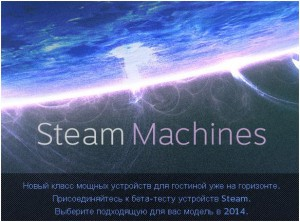 steam_machines_valve
