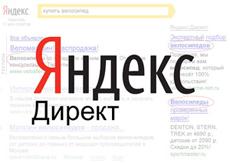 Добавляем сайт в Яндекс.Директ в качестве рекламодателя
