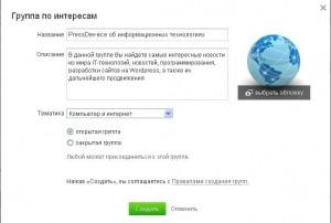 create-group-odnoklassniki