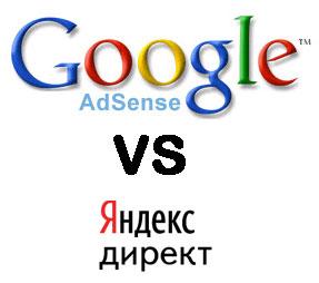 Яндекс.Директ против Google AdSense