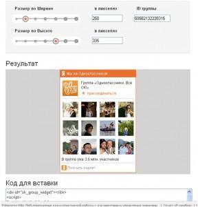 widget-odnoklassniki_1