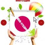 web_studiya-naiti