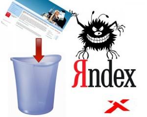 Новый алгоритм поисковой системы Яндекс АГС-40