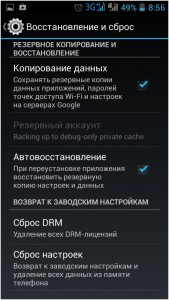 hard_reset_android_2
