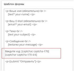 captcha-contact_form7_2