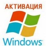 activation_windows_7