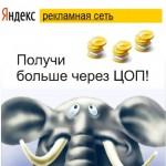 Заработок на Яндекс.Директ — обзор лучших ЦОП РСЯ