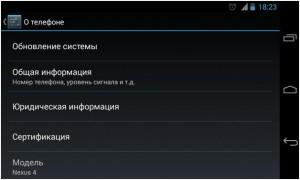 Как прошить Android-устройство