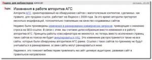 Компания Яндекс отменяет АГС