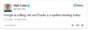 Панда 4.0