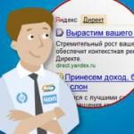 Партнерство Profit-Partner и Ucoz