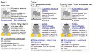 Рекламные блоки Яндекс