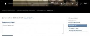 Вставить видео с ВКонтакте