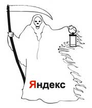 Как не попасть молодому сайту под фильтры Яндекса