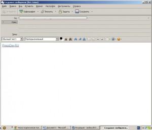 Отправка письма в html-формате