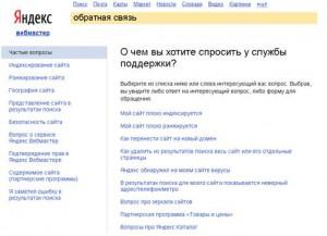 Как написать в службу поддержки Яндекса #2