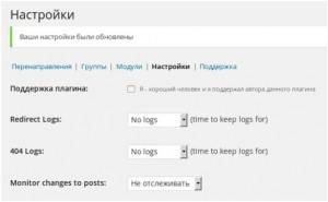 Плагин Redirection WordPress